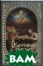Жития святых,на писанные святым и Фомина Е. О.,  880 стр. В изд ание включены ж ития святых, ос обо почитаемых  Православной це рковью.Особая ц енность этой кн