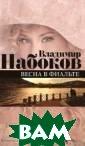 Весна в Фиальте  Набоков В. 256  стр. Сборник р ассказов