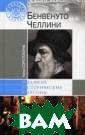 Бенвенуто Челли ни. Великие ист орические персо ны. Соротокина  Н.М. 368 стр.Че ллини родился в  1500 году, в с амом начале век а называемого ч инквеченто. Он