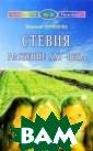 Стевия-растение   ХХI века Семе нова Н. 160 стр . Стевия - уник альное растение , настоящий дар  природы.Она со держит фитостер оиды, которые с лужат строитель