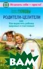 Гуляев, Гуляева : Родители - це лители, или Как  вырастить ребе нка здоровым и  счастливым Гуля ев Э. 176 стр.  В данной книге  раскрывается би оэнергоинформац