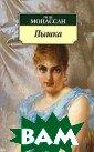 Пышка Мопассан  Ги де 320 стрГи  де Мопассан бы л и остается од ним из самых чи таемых и любимы х французских а второв. На его  книгах выросли  поколения читат