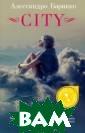 CITY Алессандро  Барикко 352 с.  Алессандро Бар икко - один из  самых ярких евр опейских писате лей XXI века, а втор обошедших  весь мир бестсе ллеров `Шелк` и