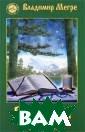 Родовая книга М егре В.  256 ст рВ новой - шест ой книге В.Н. М егре - представ лена необычная  трактовка предс тавления о прош лом человечеств а и о прекрасно