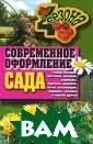 Современное офо рмление сада. Г азоны, беседки,  цветники, рока рии, водопады,  перголы, дор Г.  А. Серикова 32 0 стр. Некоторы е полагают, что  для полноценно