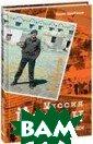 Миссия Йемен Ще рбаков Б. 192 с тр. В/ч №44708.  Миссия ЙеменЭт и истории, напи санные человеко м, которого мы  знаем как успеш ного бизнесмена , вице-президен