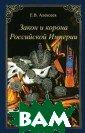 Закон и корона  Российской Импе рии Е. В. Алекс еев 390 стр.Кни га обращена к л юдям, увлекающи мся российской  историей, истор ией российской  монархии и исто