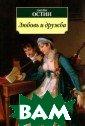 Любовь и дружба  Остин Дж. 224  стр. В настояще е издание вошли  ранние романы  Джейн Остин, до  сих пор по пра ву считающейся  первой леди анг лийской литерат