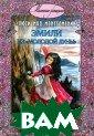 Эмили из `Молод ой Луны` Люси М од Монтгомери 3 36 стр.На ферме  `Молодая Луна`  жизнь течет да вным-давно заве денным чередом.  Но однажды две  бездетные хозя