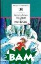Сказки и расска зы Катаев Вален тин 333 стрВ сб орник наряду с  известными и лю бимыми детьми с казками `Цветик -семицветик`, ` Дудочка и кувши нчик`, `Голубок