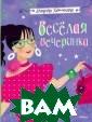 Веселая вечерин ка / Серия: Мод ная коллекция О . Самусенко  18  стр.Смотрит на  себя в зеркаль це маленькая мо дница и думает,  что же ей сего дня надеть. Отк