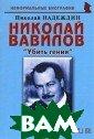 Николай Вавилов .
