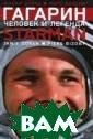 Гагарин. Челове к и легенда Дор ан Джеми, Бизон и Пирс 320 стр. Рассказывая о ж изни и трагичес кой гибели Перв ого космонавта,  Джеми Доран, п родюсер Би-би-с