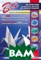 Все об оригами.  От простых фиг урок до сложных  моделей Сергей  и Елена Афоньк ины 120 стр.Кни га посвящена яп онскому искусст ву складывания  фигурок из бума