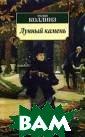 Лунный камень /  Серия: Азбука- классика (pocke t-bo Уилки Колл инз 464 стр.Вни манию читателей  предлагается р оман классика а нглийской литер атуры и классик