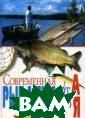 Современная рыб алка от А до Я  Сост. Гордиенко  Е.Ю 704 стр.Ва шему вниманию п редлагается спр авочное издание  по рыболовству , включающее в  себя перечень в