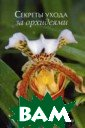 Секреты ухода з а орхидеями А.  М. Зайцев 32 ст р.В этой книге  вы найдете инфо рмацию о самых  эффектных орхид еях, которые сп особны расти в  городской кварт