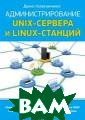 Администрирован ие Unix-сервера  и Linux-станци й Д. Колисничен ко  400 стр.Кни га описывает пр оцесс развертыв ания и админист рирования сети  на основе Unix-