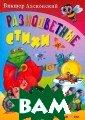 Разноцветные ст ихи / Серия: Ст ихи обо всем на  свете Виктор Л ясковский 48 ст р.Эта книга вес елых и поучител ьных стихов, ко торые еще и тем  приметные, что