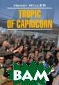 Tropic of Capri corn / Серия: M odern Prose Hen ry Miller 480 с тр.`Tropic of C apricorn` - вто рая часть сканд ально известной  автобиографиче ской трилогии Г