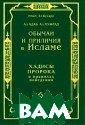 Обычаи и прилич ия в Исламе Ал  - Бухари Мухамм ад ибн Исмаил 3 52 стр.В издани и собраны лучши е хадисы, расск азанные их приз нанным знатоком , ал-Бухари. Эт