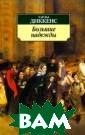 Большие надежды  / Серия: Азбук а-классика (poc ket-book) Чарль з Диккенс 544 с тр.Творчество Ч арльза Диккенса  - классика анг лийской литерат уры - целая эпо
