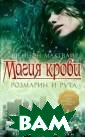 Магия крови. Ро