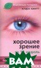 Хорошее зрение  за 12 недель Кл ара Хакетт 302  с. Книга знаком ит с двенадцати недельной прогр аммой Клары Хак етт - простых и  очень эффектив ных тренировок