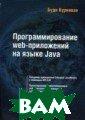 Программировани е WEB-приложени й на языке Java  Курняван Б.  9 00 стрДанная кн ига является ис черпывающим рук оводством по we b-программирова нию на языке Ja