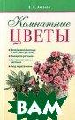 Комнатные цветы  Антонов В.П. 3 20 стр. В книге  описано более  1000 декоративн о-листных и цве тущих растений,  которые можно  выращивать как  в закрытых поме
