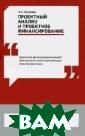 Проектный анали з и проектное ф инансирование Н иконова Ирина А лександровна 15 4 стр. Книга по священа активно  развивающемуся  направлению де ятельности росс