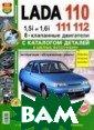 ��� Lada 110/11 /12. 8 ����.� � ����.����.(��.� ) ������ �����  320 ���. ������ � ����������� � � ������������,  ������������ � ����������� � � ������ ��������