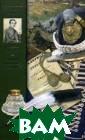 Записки кавалер ист-девицы Дуро ва Н.А. 441 стр . Вы помните ли рический кинофи льм - `Гусарска я баллада`? Это т фильм рассказ ывает о доблест и и мужестве ру