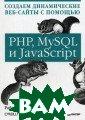 Создаем динамич еские веб-сайты  с помощью PHP,  MySQL и JavaSc ript Никсон Роб ин 496 стр. Есл и у вас есть ба зовые навыки ра боты с HTML, то  с помощью книг