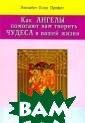 Как ангелы помо гают Вам творит ь чудеса в Ваше й жизни. Профет  Э.К. 96 стр. Ф иолетовое пламя  - это решение  проблемы загряз нения окружающе й среды и вообщ