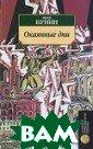 Окаянные дни Бу нин И. 320 стр.  `Окаянные дни`  - одна из самы х яростных и не примиримых книг  о событиях 17- го года. Никто  не вправе требо вать беспристра