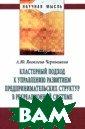 Кластерный подх од к управлению  развитием пред принимательских  структур в рек реационной сист еме А.Ю. Яковле ва-Чернышева 20 8 с.<P>В моногр афии рассматрив