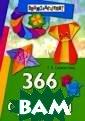 366 моделей ори гами Сержантова  Т.Б. 192 стр.  Искусство орига ми — не просто  развлечение. Он о прививает худ ожественный вку с, развивает пр остранственное
