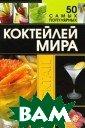 50 самых популя рных коктейлей  мира Ермакович  Д.И. 32 стр. Су ществует большо е разнообразие  алкогольных кок тейлей. Но как  не растеряться  в этом бесконеч