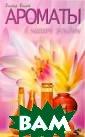 Ароматы в нашей  жизни Волков В . 64 стр. Запах  является тонча йшим проявление м материальной  природы. Поэтом у позитивные во зможности этой  тонкой энергии