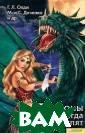 Драконы никогда  не спят Олди Г . 400 стр. Драк оны, добрые и з лые, искренние  и изворотливые,  вокруг нас и в нутри нас...Пер ед вами сборник  потрясающих ис