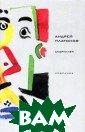 Смерти нет Плат онов А. 544 стр . В этот том кл ассика русской  литературы ХХ в ека Андрея Плат онова вошла его  проза военных  лет, в том числ е рассказы `Афр
