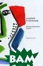 Усомнившийся Ма кар Платонов А.  656 стр. В кни гу вошли расска зы 1920-х годов , написанный в  соавторстве `Ра ссказ о многих  интересных веща х`, стихотворен