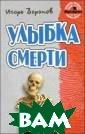 Улыбка смерти В оронов И. 384 с тр. Этот роман  является послед ним из трех сам остоятельных пр оизведений о ка питане ФСБ Лоре  Лемеш (`Рисков ые парни`, `Дел