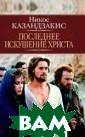 Последнее искуш ение Христа. Ни кос Казандзакис . 416 стр.Когда  роман
