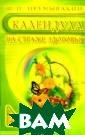 Календула.На ст раже здоровья Н еумывакин И. 12 8 стр. В новой  книге профессор а И.П. Неумывак ина рассказывае тся о широко пр именяемом и изл юбленном средст