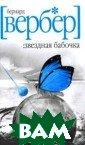 Звездная бабочк а Вербер Бернар  352 стр. Их 14 4 тысячи челове к. Солнечный па русник `Звездна я бабочка` унес  их с гибнущей  Земли. И только  через нескольк