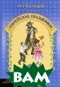 Еврейские празд ники Козодой Р.  174 стр. Книга  интересно и до ходчиво рассказ ывает детям ист орию еврейских  праздников, пом огает разобрать ся в тонкостях