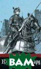 Квентин Дорвард  Скотт Вальтер  448 стр. Действ ие романа проис ходит в среднев ековой Франции,  на фоне войн,  сложных придвор ных интриг и вз аимной вражды д
