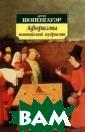 Афоризмы житейс кой мудрости Шо пенгауэр А. 256  стр. `Афоризмы  житейской мудр ости` А.Шопенга уэра - одно из  наиболее значит ельных и популя рных этических